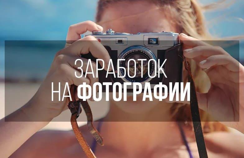Заработок на фотографиях и графических изображениях в Етекст
