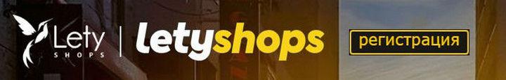 Регистрация в кэшбэке Letyshops