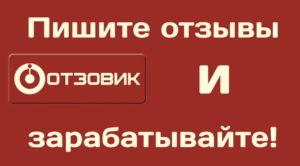 Заработок на написание отзывов на сайте Отзовик