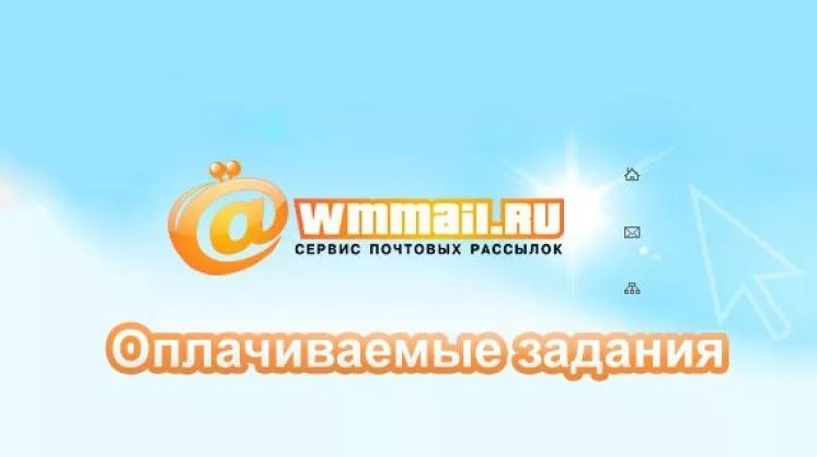 Заработок Wmmail на оплачиваемых заданиях