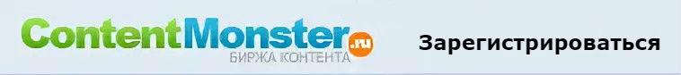 Зарегистрироваться в бирже контента ContentMonster