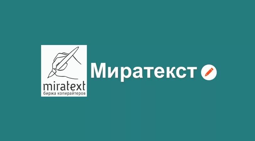 Заработок на бирже копирайтинга Миратекст