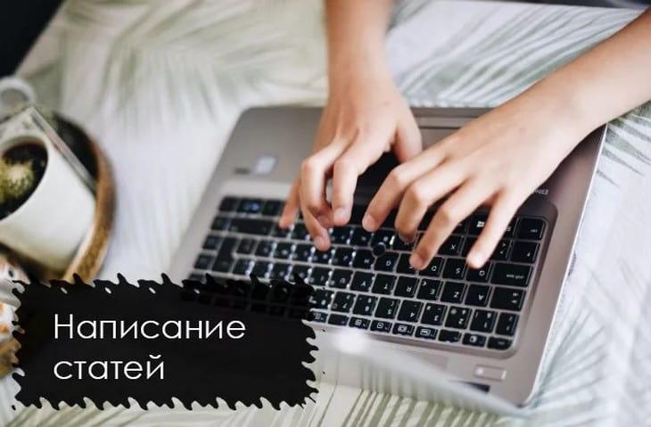 Написание статей на дому за деньги