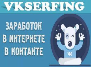 Vkserfing - заработок в вконтакте и других соцсетях