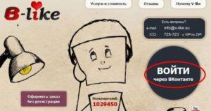 V-like - биржа для заработка в социальных сетях