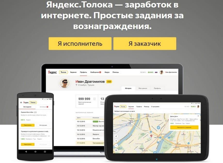 Яндекс Толока - простые задания за вознаграждение