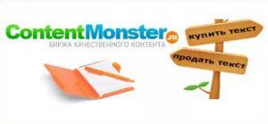ContentMonster - биржа качественного контента