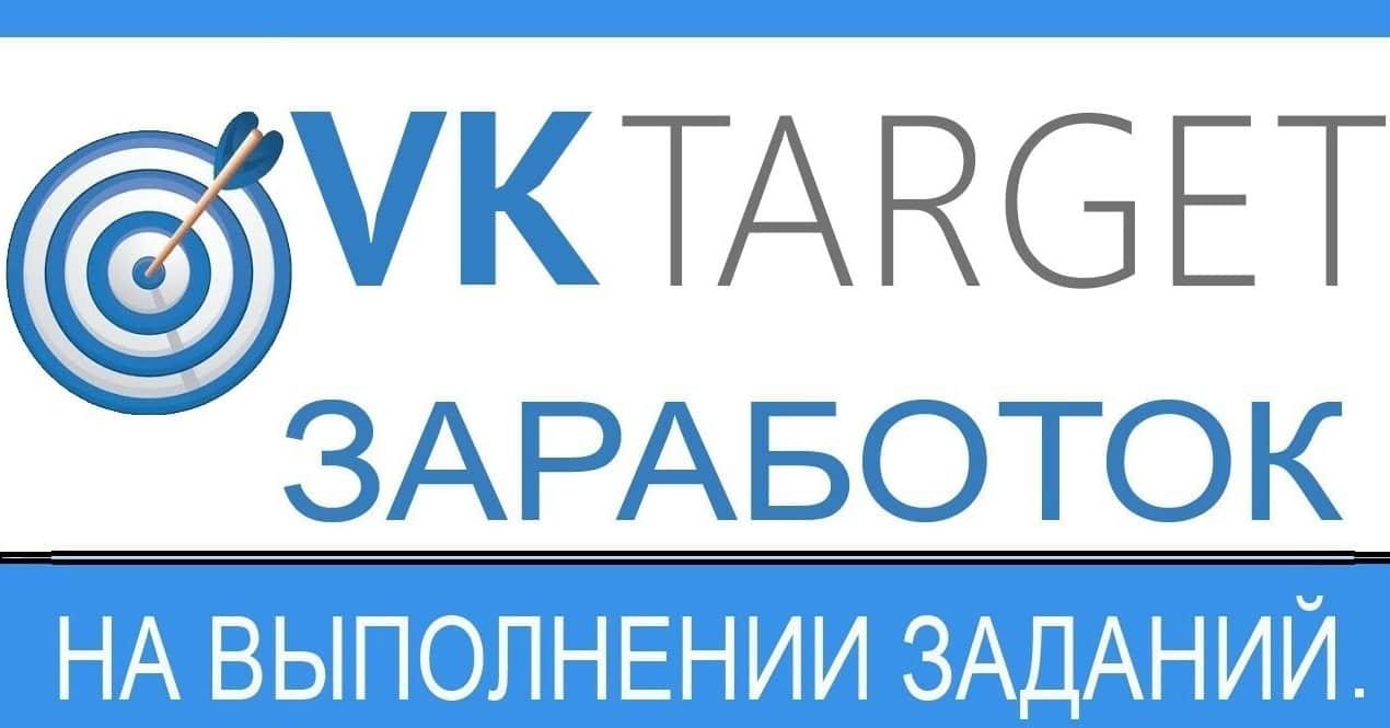 Vktarget - заработок на выполнение заданий