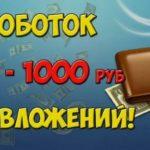 Как быстро заработать 100 рублей в Интернете без вложений и прямо сейчас