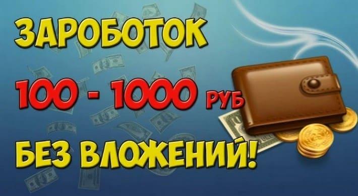заработок в интернете без вложений 1000 рублей в час