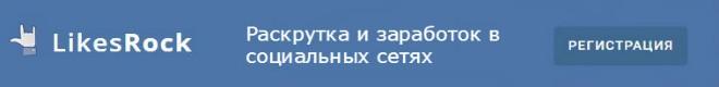 Регистрация на официальном сайте LikesRock