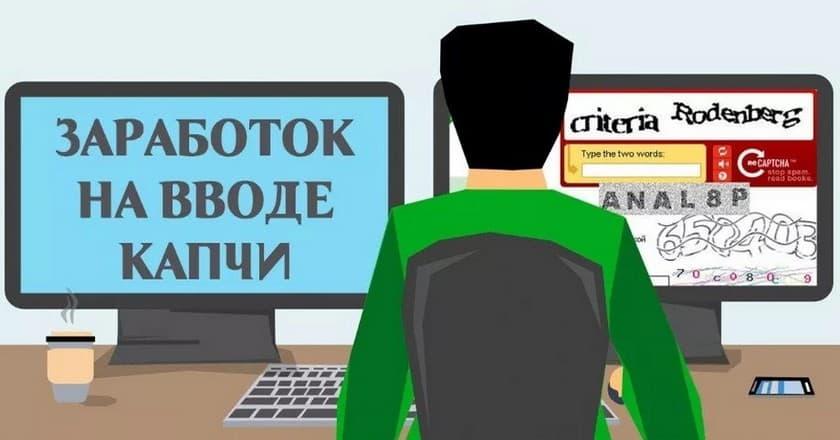 Заработок на вводе капчи от 100 рублей