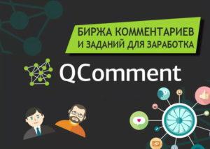 Qcomment - биржа комментариев и заданий для заработка