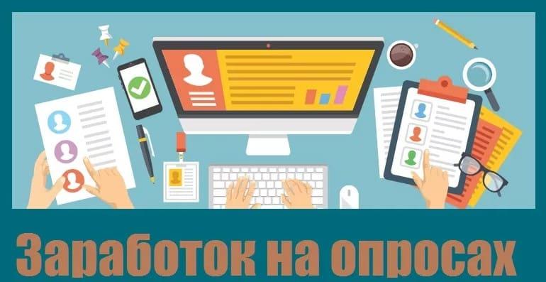 Заработок сто рублей за день на опросах