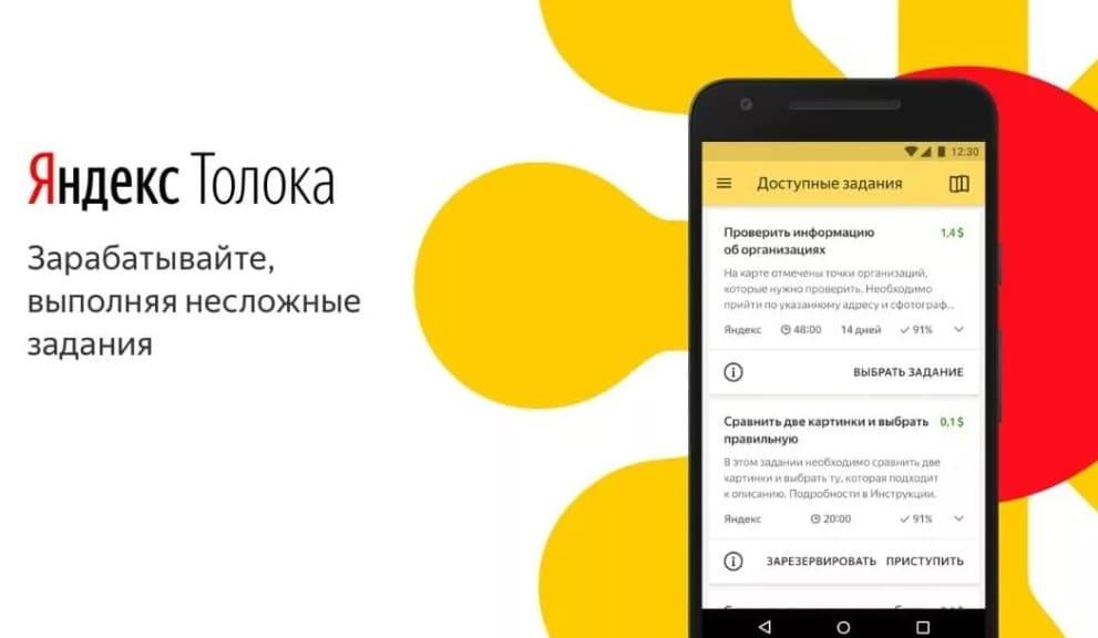 Работа в Яндекс толока