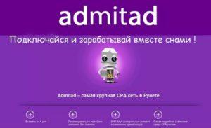 Admitad - партнерская CPA