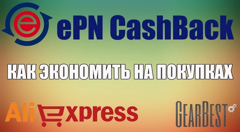 ePN cashback - как экономить на покупках