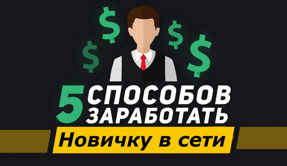Топ 5 способов заработать новичку