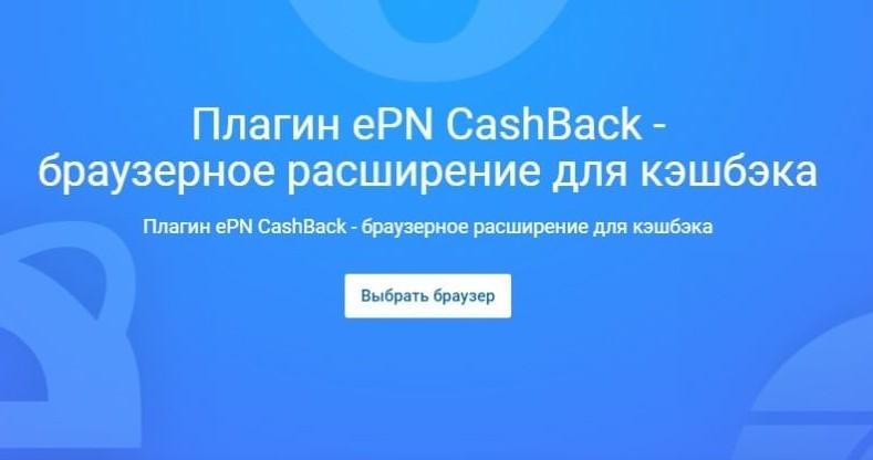 Расширение ePN cashback