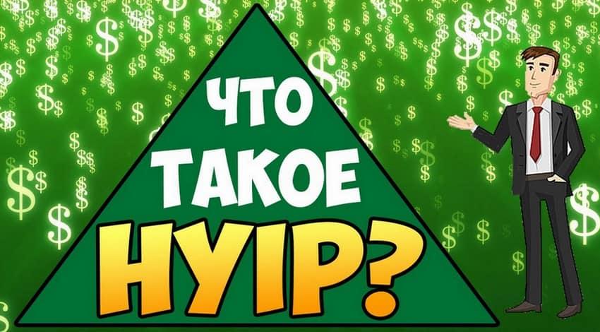 Заработок на хайпах - что такое Hyip