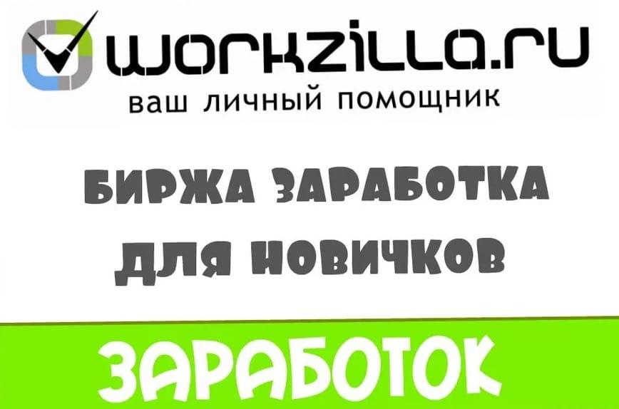 Work-zilla - биржа удаленной работы