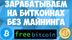 Freebitcoin – лучший биткоин кран