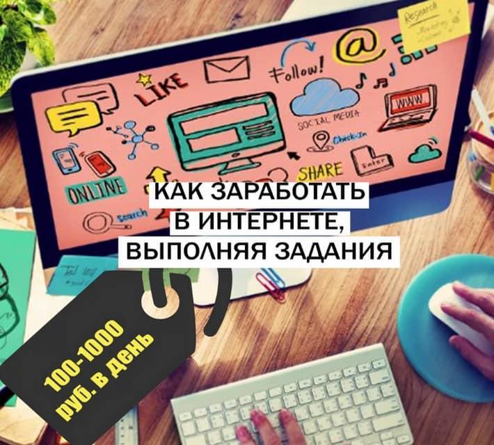 Как заработать в интернете выполняя задания