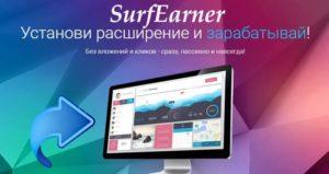 SurfEarner –лучшее браузерное расширение для заработка денег