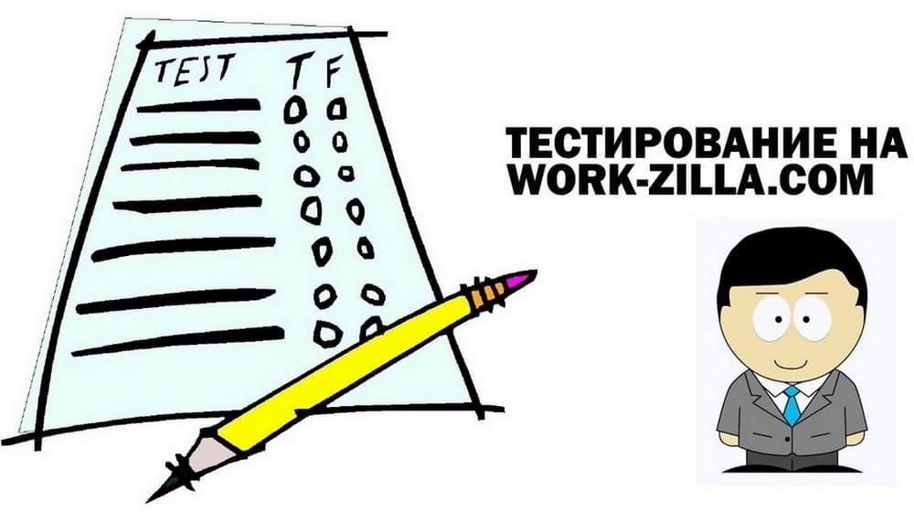 Тестирование на WorkZilla