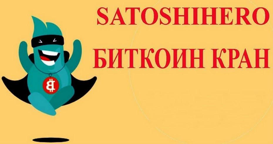 SatoshiHero - биткоин кран