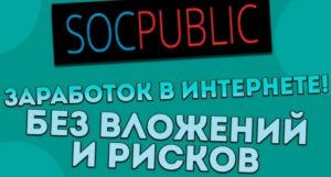 Socpublic - сервис для заработка в интернете на простых заданиях