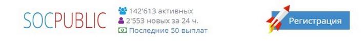 Регистрация в Socpublic