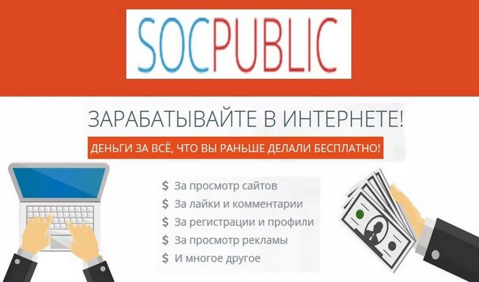 Способы заработка на Socpublic