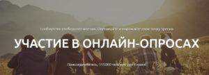 Анкетолог ру - сервис опросов для заработка