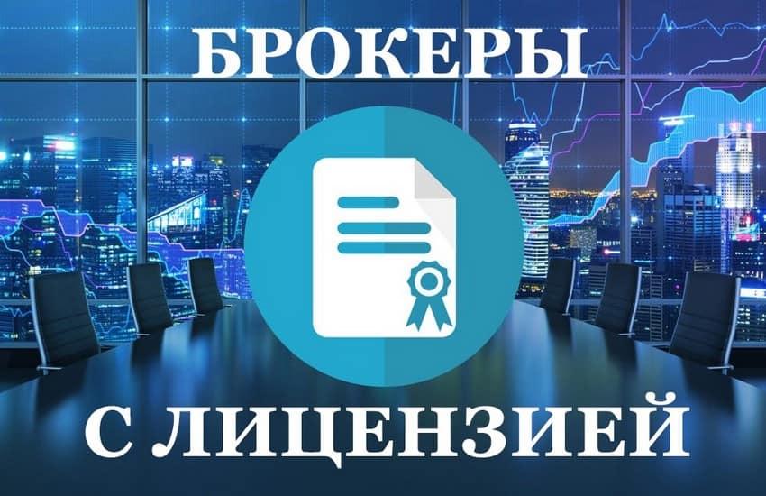 Форекс брокеры с лицензией центробанка