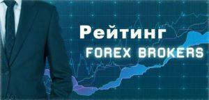 Рейтинг forex брокеров для торговли на форекс