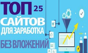 Топ-25 сайтов для заработка в интернете без вложений новичкам