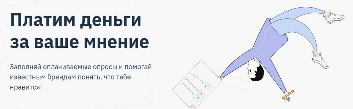 YouThink - опросник для заработка денег на опросах