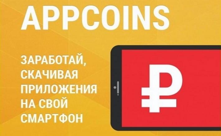 Appcoins - заработок на мобильных приложениях