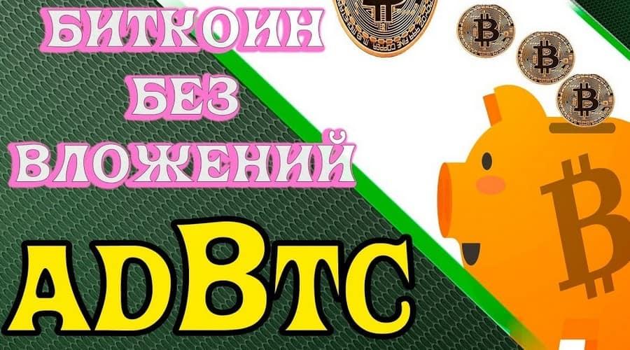 AdBtc - биткоин кран