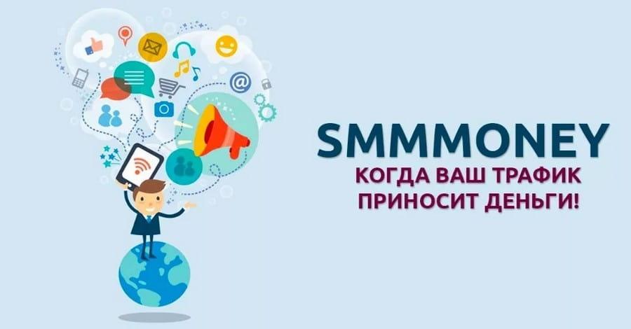 SmmMoney - заработок на трафике в соцсетях