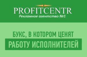 Заработок на заданиях в буксе Profitcentr