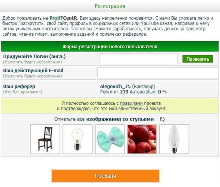 Регистрация в Профитцентр