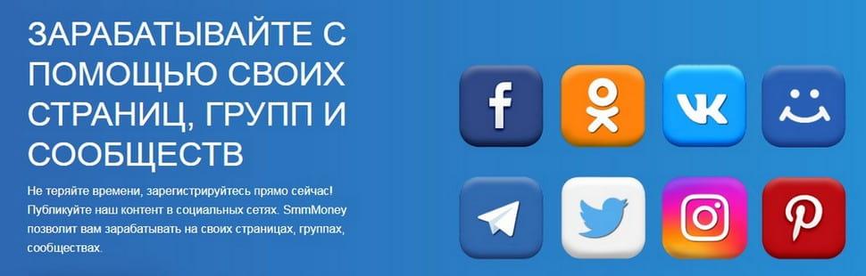SmmMoney - заработок в соцсетях на своих группах без продаж