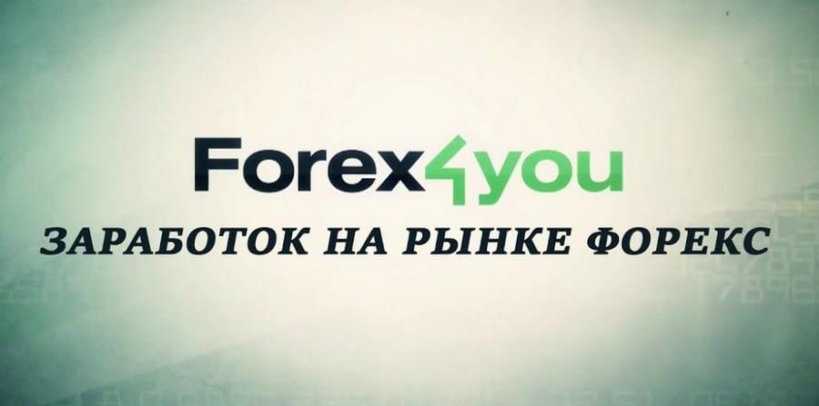 Forex4you - брокерская компания