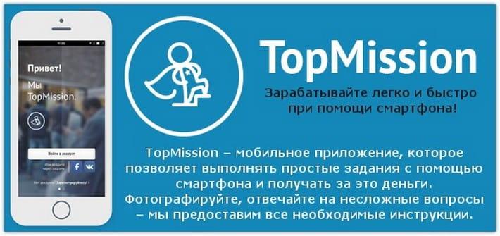 TopMission - мобильное приложение для заработка