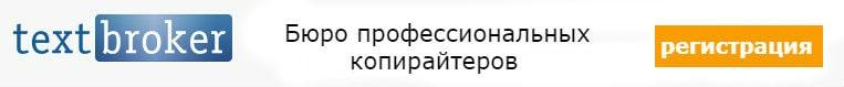 Регистрация в ТекстБрокер