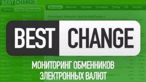 Bestchange – мониторинг обменников