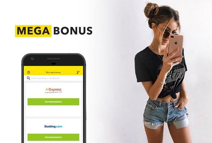 Мобильное приложение Мегабонус