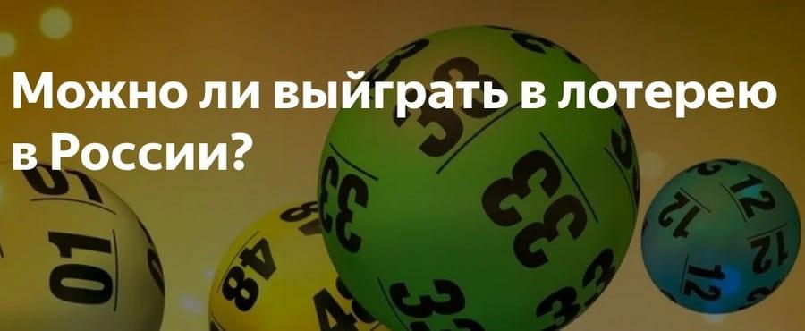 Реально ли выиграть в лотерею России